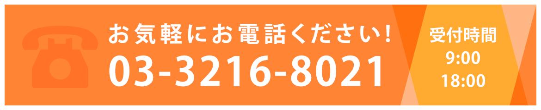 お気軽にお電話ください!03-3216-8021