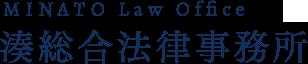 MINATO Law Office 湊総合法律事務所